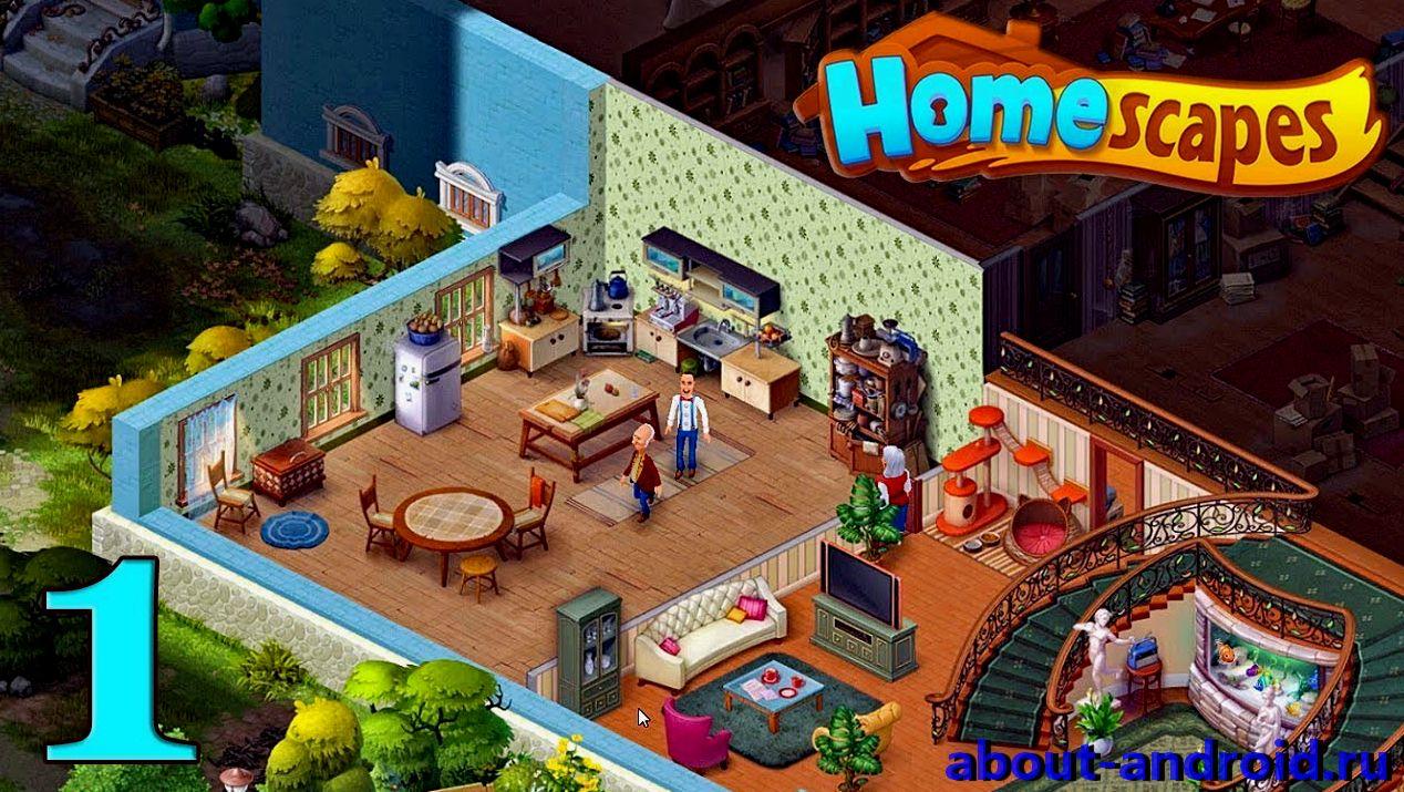 Homeskapes (Домашние пейзажи)