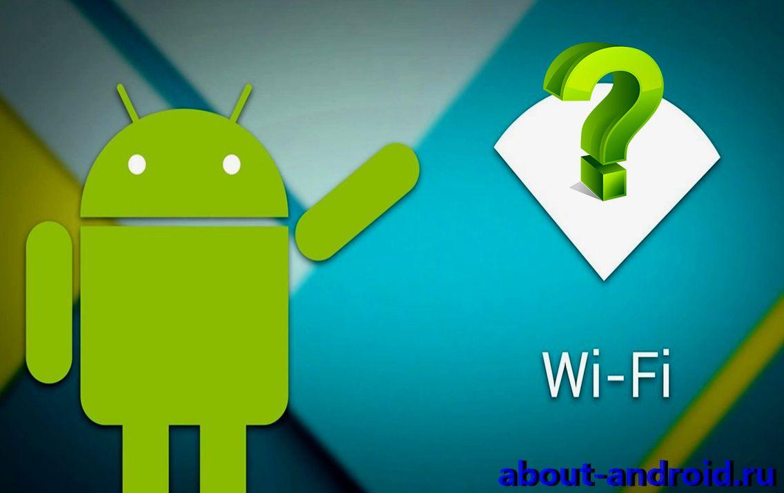 Почему не подключается Wi Fi на телефоне Android